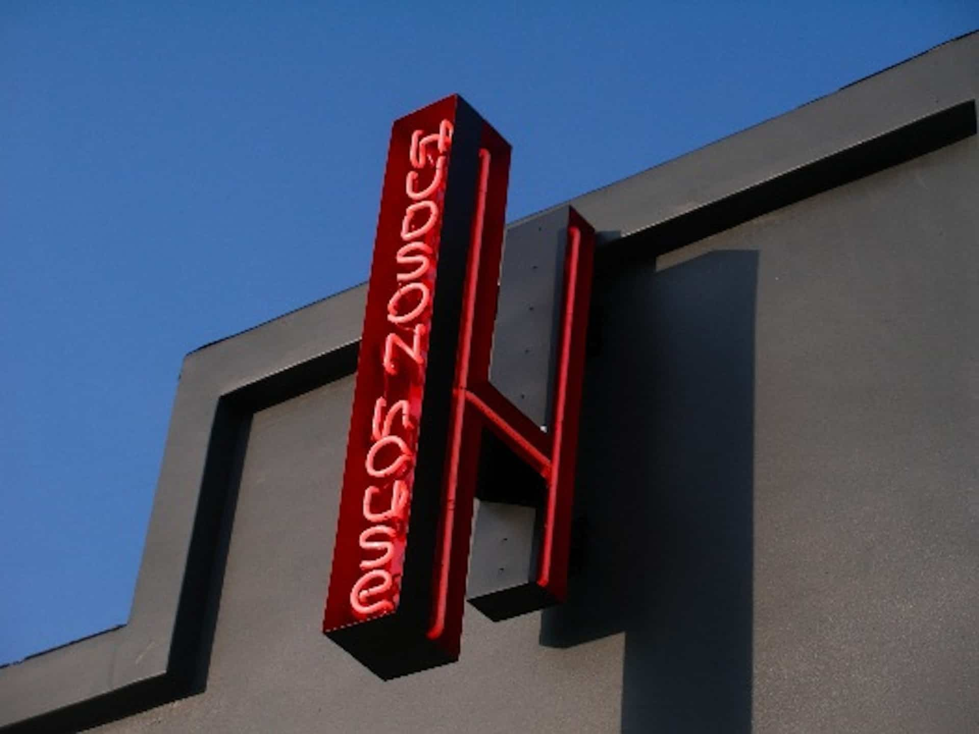 HudsonHouse_sign